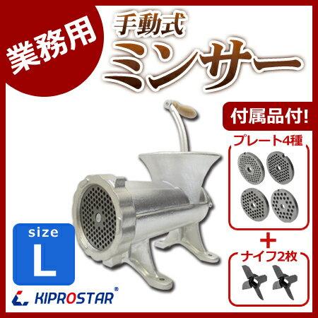 手動式 ミンサー 据置型 L PRO-MBM22【ミン...