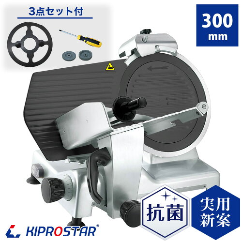 業務用ミートスライサー(テフロン刃) PRO-300YS-BT【ハムスライサ...