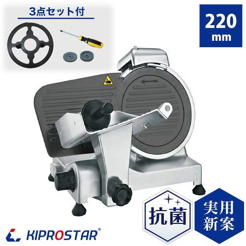 業務用ミートスライサー(テフロン刃) PRO-220YS-BT【ハムスライサ...