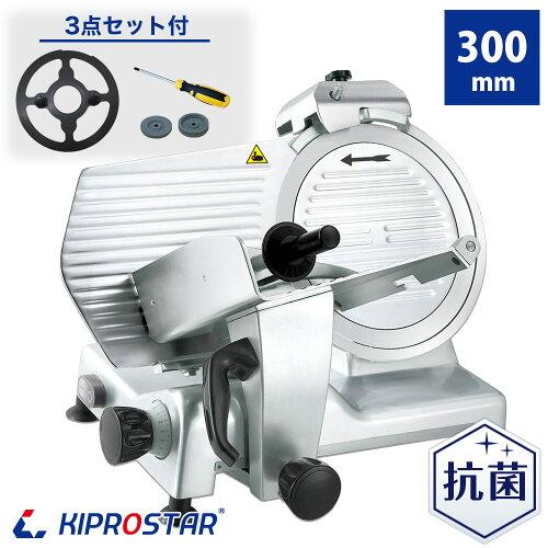 業務用ミートスライサー PRO-300YS-B...