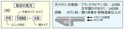 S型スチール脚(ガス式G)GA850B-SBLP