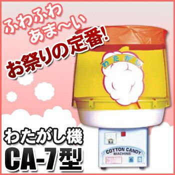 全自動わた菓子機 CA-7型【業務用綿菓子機 わたがし機 わ...