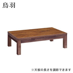 テーブル鳥羽シリーズダークブラウンサイズ:W1200mm・1500mm・1800mm×D750mm×H350mm脚部:Z鳥羽1D【き】