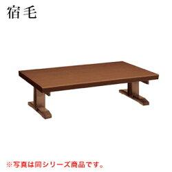 テーブル宿毛シリーズダークブラウンサイズ:W1200mm×D750mm×H340mm脚部:ZHD【き】