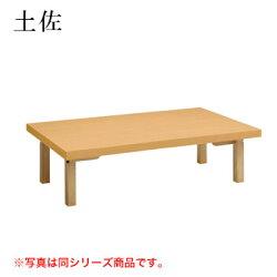 テーブル土佐シリーズナチュラルクリヤサイズ:W600mm×D750mm×H330mm脚部:ZMN