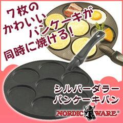 【シルバーダラーパンケーキパン】【ノルディックウェア】【NORDIC WARE】01940 シルバーダラー...