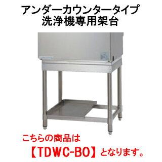 タニコー アンダーカウンタータイプ洗浄機専用架空台 TDWC-BO【代引き不可】【業務用】【食器洗浄器】【ラック】【置台】【台下棚】