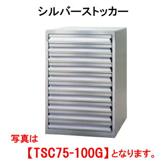 業務用厨房機器, 庖丁殺菌保管庫  TSC75-130F