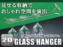 真鍮 グラスハンガー 20インチ【グラス 食器】【アルコールグッズ】【グラスハンガー】【グラスホルダー】【グラスラック】【業務用厨房機器厨房用品専門店】