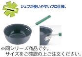 グリーンパン ロッテルダム シェフズパン 20cm【業務用厨房機器厨房用品専門店】
