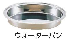 UK18-8ユニット小判湯煎用ウォーターパン20インチ