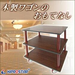 【数量限定】業務用木製キッチンワゴンMKW-800T