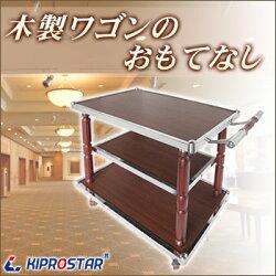【数量限定】業務用木製キッチンワゴンMKW-900S