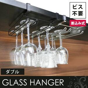ハンガー 差し込み ワイングラスホルダー ホルダー
