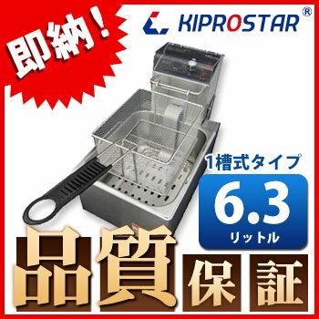 電気フライヤー 業務用 卓上タイプ PRO-6.0FEL...