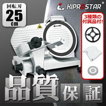 業務用ミートスライサー(テフロン刃) PRO-250YS-BT【ハムスライサ...