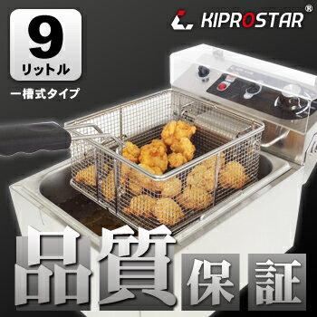 KIPROSTAR 電気フライヤー1槽式卓上タイプ 9L PRO-9FLT【電気フライヤ...