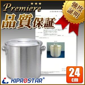 業務用「アルミ」寸胴鍋は、主にスープや、カレーの煮込み料理に大変便利なアルミ鍋です。【業...