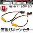 ワーニングキャンセラー 抵抗 6Ω 50W H8 H11 LEDフォグ ハイフラ防止 2個セット【あす楽】【配送種別:A】