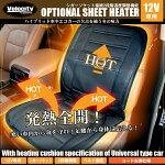 シートヒーターホットカーシートシートカバー暖房12V【あす楽】【配送種別:B】