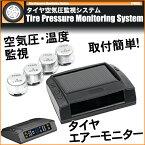 タイヤ空気圧センサー ワイヤレス TPMS モニタリングシステム エアモニター【あす楽】【配送種別:B】