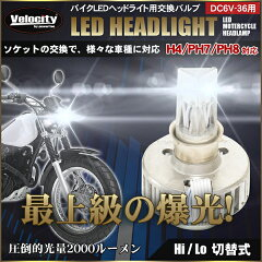 【Velocity】バイク LEDヘッドライト 激光 3面発光 2000LM 6500K H4 PH7 PH8 Hi/Lo 冷却ファン内蔵モデル【あす楽】【配送種別:B】