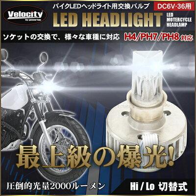 【レビュー15000件突破記念/ポイント2倍~】バイク LEDヘッドライト2000LM 6500K H4 PH7 PH8 Hi...