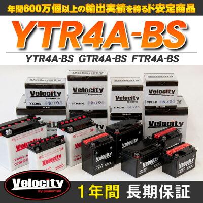 バイクバッテリーYTR4A-BSGTR4A-BSFTR4A-BS対応密閉式