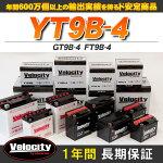 バイクバッテリーGT9B-4FT9B-4対応密閉式