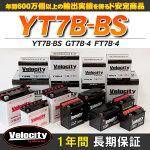 バイクバッテリーYT7B-BSGT7B-4FT7B-4対応密閉式