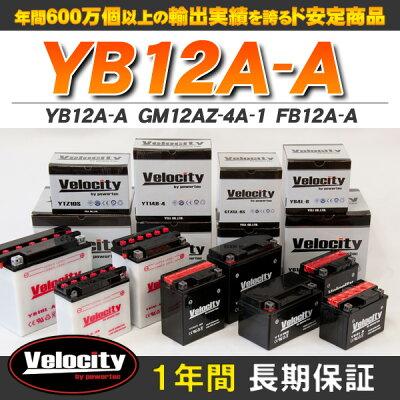 バイクバッテリーYB12A-AGM12AZ-4A-1FB12A-A対応開放式