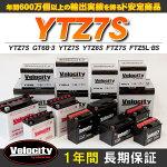 バイクバッテリーYTZ7SGT6B-3YTZ6SFTZ7S対応密閉式