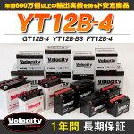 バイクバッテリーGT12B-4YT12B-BSFT12B-4対応密閉式