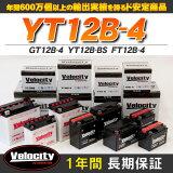 バイクバッテリー 蓄電池 GT12B-4 YT12B-BS FT12B-4 互換対応 密閉式 MF 液入【あす楽】【配送種別:B】★