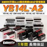 バイクバッテリーYB14L-A2GM14AZ-4AYB14L-A2対応開放式