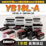 バイクバッテリーYB18L-AGM18A-3A対応開放式