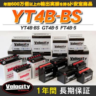 バイクバッテリーYT4B-BSGT4B-5FT4B-5対応密閉式