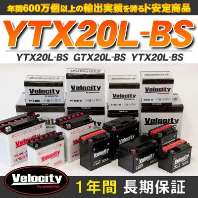 バイクバッテリーYTX20L-BSGTX20L-BS対応密閉式