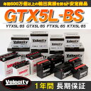 バイクバッテリー YTX5L-BS GTX5L-BS FTX5L-BS 対応 密閉式【ポイント倍】【宅配便のみ】【Velo...