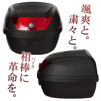 リアボックストップケースバイクボックス黒着脱可能式28リットル大容量原付フルフェイス収納可能【あす楽】【配送種別:B】