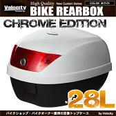 リアボックス トップケース バイク ホワイト 白 28L 簡単装着【あす楽】【配送種別:B】