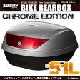 リアボックス トップケース バイク シルバー 銀 51L ヘルメット2個収納【あす楽】【配送種別:B】