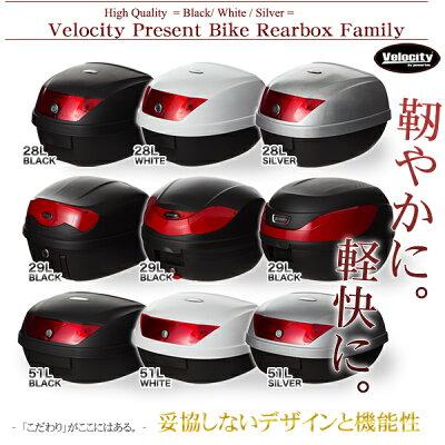 リアボックストップケースバイクボックス銀シルバー大容量の51リットル大容量原付【ヘルメット2個収納可能】【あす楽】【配送種別:B】
