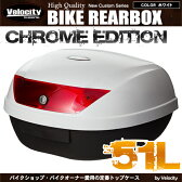 リアボックス トップケース バイクボックス 白 ホワイト 大容量の52リットル 大容量 原付 【ヘルメット2個収納可能】【あす楽】【配送種別:B】