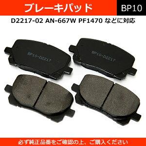 ブレーキパッド D2217 社外品 ...
