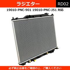 【Velocity】ラジエター 19010-PNC-901 19010-PNC-J51 純正同等 社外品 ステップワゴン RF3 RF4【あす楽】【配送種別:B】