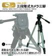 カメラ 三脚 大 アルミ製 3段階式折りたたみ式 一眼レフ・ビデオカメラに最適 最大約170cm 約1400g【あす楽】【配送種別:B】