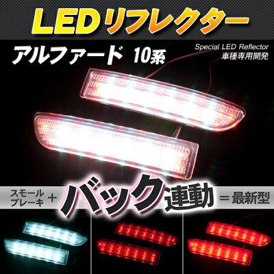 LEDリフレクターアルファード10系