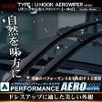 エアロワイパー ワイパー ロック付 U字フック 350〜700mm 2本セット サイズ選択自由【あす楽】【配送種別:B】
