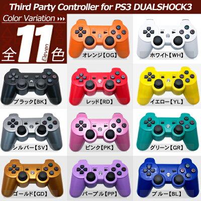 【レビュー6000件突破!!】PS3 コントローラー ワイヤレスコントローラー 全11色 PS3用 DUALSHOCK3互換 サードパーティ製 PS3コントローラ 互換【あす楽】【配送種別:B】